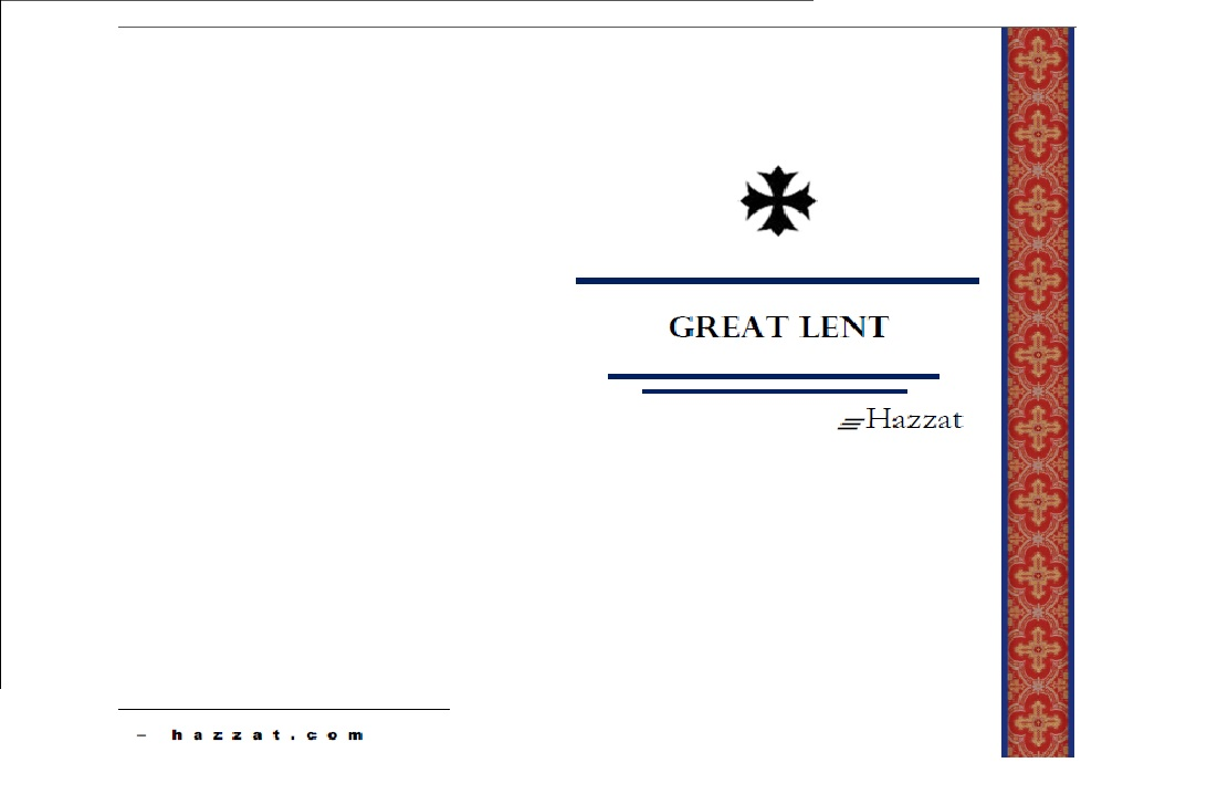 great lent hazzat link pic